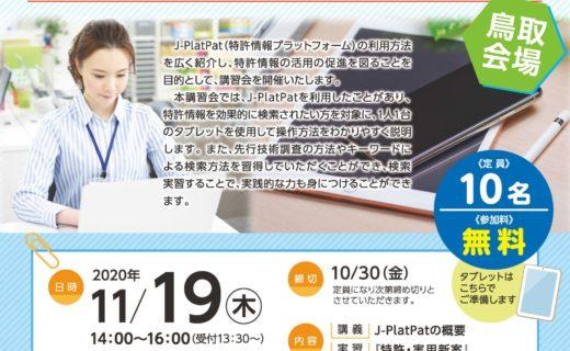 「J-PlatPat 操作方法実務講習会」開催のお知らせ(会場:鳥取県立図書館)