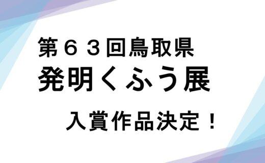 「第63回鳥取県発明くふう展」入賞作品が決定しました