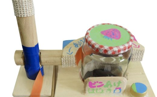 SIMIZ賞 「ビンあけほじょき」
