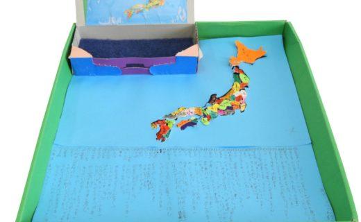新日本海新聞社賞 「楽しくおぼえよう日本地図」