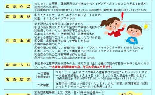 7月1日より「第63回鳥取県発明くふう展」作品募集!