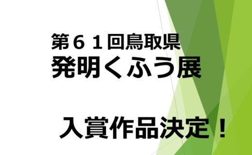 「第61回鳥取県発明くふう展」入賞作品が決定しました