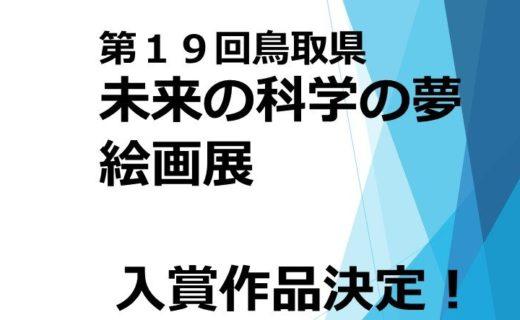 「第19回鳥取県未来の科学の夢絵画展」入賞作品が決定しました