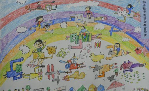 鳥取県教育委員会教育長賞 「人をのせてとぶロボット 」