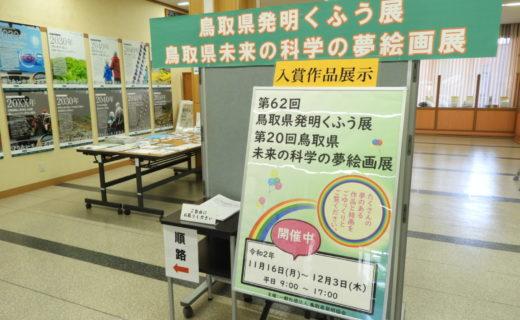 「第62回鳥取県発明くふう展」及び「第20回鳥取県未来の科学の夢絵画展」展示風景