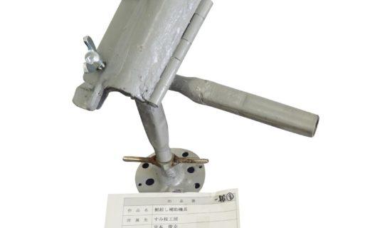鳥取県発明協会会長賞 「掘起し補助機具」