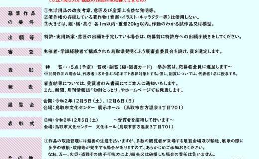 「第62回鳥取県発明くふう展」(一般の部) 作品募集!!