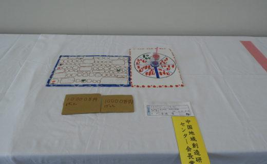 中国地域創造研究センター会長賞 (じしゃくですごろく 倉橋 凜)