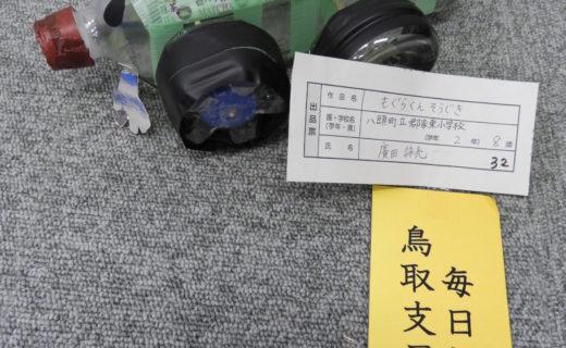 毎日新聞鳥取支局長賞 「もぐらくんそうじき」
