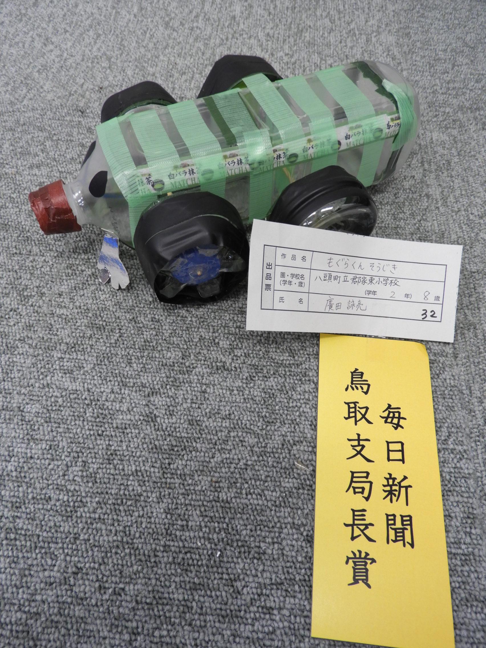 毎日新聞鳥取支局長賞 (もぐらくんそうじき 廣田 詠亮)