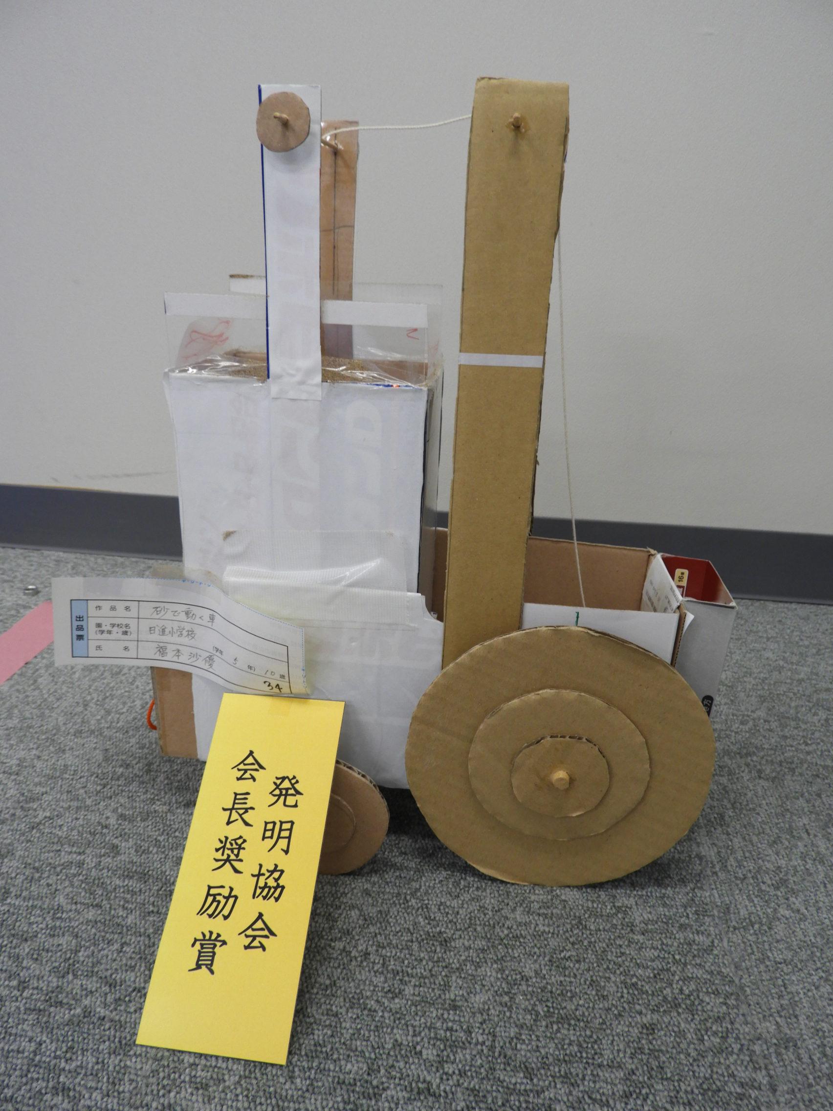 発明協会会長奨励賞 (すなで動く車 福本 沙優)