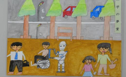 科学の夢賞 「ロボットといっしょにくらす社会」