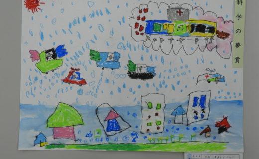 科学の夢賞 「大雨、津波もだいじょうぶ」