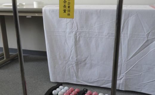 鳥取県中小企業団体中央会会長賞 (足裏コロコロ健康マッサージ器 吉下 幸夫)