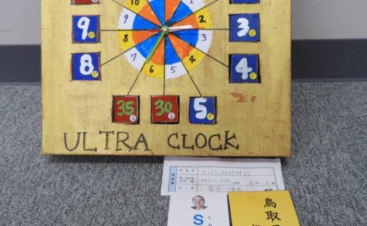 鳥取県教育委員会教育長賞・SIMIZ賞 「ウルトラカラクリ時計」