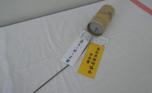 鳥取県発明協会会長賞・SIMIZ賞 「かみなり落ちてこい! 」