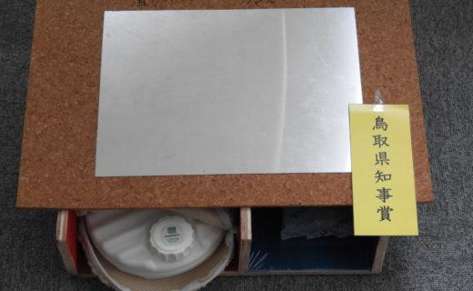 鳥取県知事賞 (おいしく食べれるおぼんと机 森山 啓)