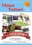知財とっとり2019.7月号(最新号)Vol.100を発行しました