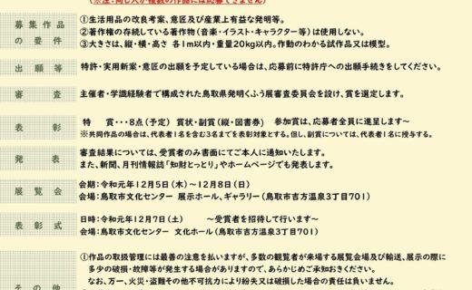 「第61回鳥取県発明くふう展」(一般の部) 作品募集!!