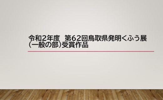 🌟令和2年度 第62回鳥取県発明くふう展(一般の部)受賞作品