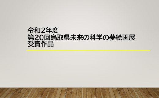 🌟 令和2年度 第20回鳥取県未来の科学の夢絵画展 賞作品