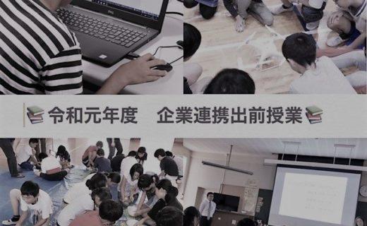 令和元年度「企業連携出前授業」の様子を動画でご紹介します