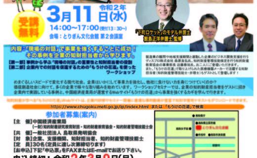 【開催中止となりました】「Webサイト『もうけの花道』を活用したワークショップセミナー」開催のお知らせ