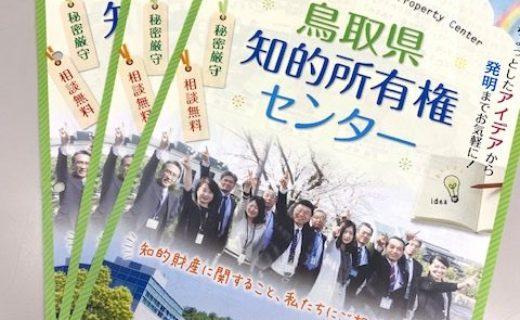 鳥取県知的所有権センター事務所移転のお知らせ