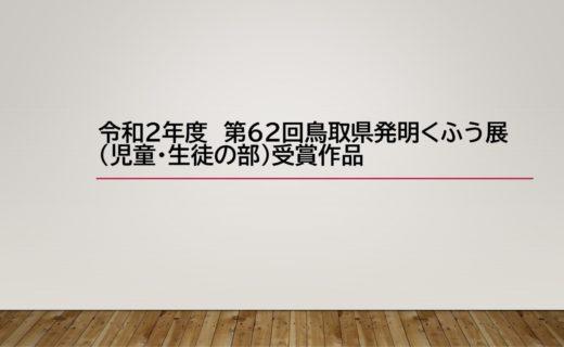 🌟 令和2年度 第62回鳥取県発明くふう展(児童・生徒の部)受賞作品