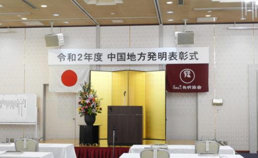令和2年度 中国地方発明表彰式が開催されました